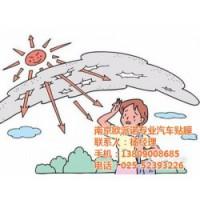 南京汽车太阳膜品牌、南京汽车太阳膜、南京