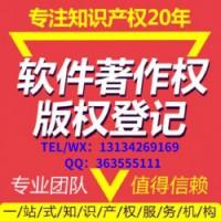 成都四川省软件著作权登记申请