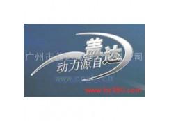 广州市盖达传动带厂面向全国招一级代理商