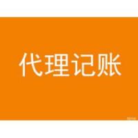 淄博公司个体注册、代理记账