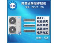 上海英鹏厂家供应 风管式防爆多联机5匹 化工厂 实验室
