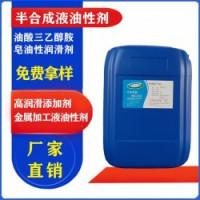 半合成液油性剂微乳化液油性剂半合成液油性剂水性润滑添加剂