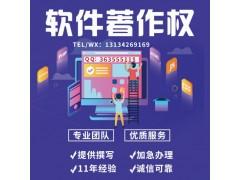上海软件著作权 怎么计算软著的下证时间