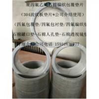 衡水聚四氟乙烯石棉布编织包衬垫片