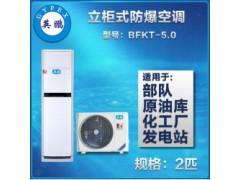 立柜式防爆空调2匹 上海英鹏厂家直供 化工厂 航空航天