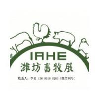 2018山东潍坊国际畜牧业博览会