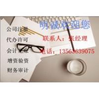 明诚代理(图),潍坊保税代办公司注册收费,代
