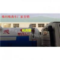 扬州多功能清洗吸污车哪家好去哪里买便宜改
