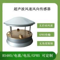 灵犀CG-09 超声波风速风向传感器