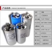 安徽赛福电子厂家直销空调电容30uf cbb65 450v