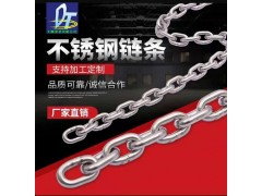 广东省宝安区沙井街道不锈钢链条销售