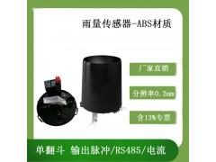 灵犀ABS雨量传感器