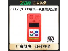 矿用氧气一 氧化碳检测仪CYT25/1000二合一气体检测仪