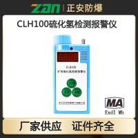 矿用硫化氢检测仪CLH100 井下有毒气体检测报警仪
