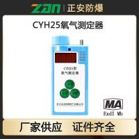 矿用氧气测定器CYH25 正安防爆 井下氧气检测报警仪