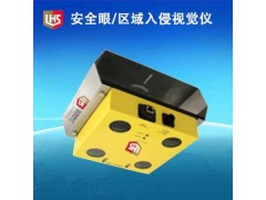 立宏智能安全-安全眼/区域入侵视觉仪-13621739940