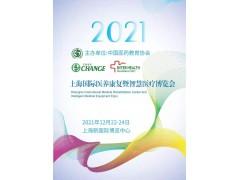 上海国际医养康复暨智慧医疗博览会