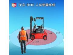 立宏智能安全-RFID 叉车预警系统-叉车防人防物