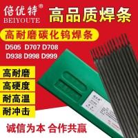 耐磨焊条D998超耐合金碳化钨D707高锰钢耐磨堆焊焊条