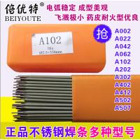 304不锈钢电焊条A102不锈钢焊条电焊机用3.2/2.5