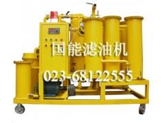供应国能TS脱色再生真空滤油机