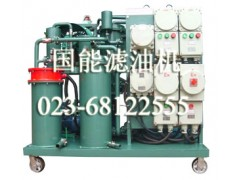供应国能TYAEX防爆型润滑、液压油真空滤油机