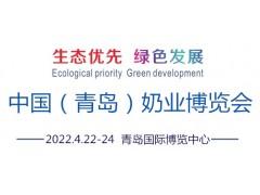 2022中国(青岛)奶业博览会