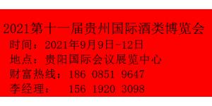 2021第十一届中国(贵州)国际酒类博览会/贵州酒博会