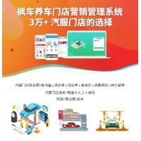 一款为汽修门店提供营销、客户关系管理的功能软件