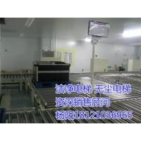 陕西省商洛市山阳县洁净电梯、无尘电梯