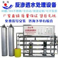 金海水处理设备厂家 纯净水设备定制 欢迎致电