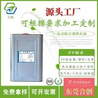 PP热转印胶水 PP强力胶水 PP塑料透明胶水